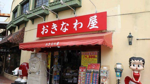 おきなわ屋 美浜店