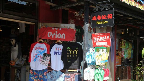 HabuBox 美浜店 (波布蛇箱 : ハブボックス)
