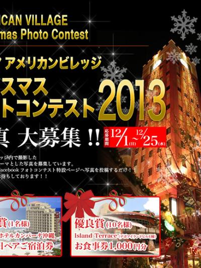 アメリカンビレッジフォト コンテスト2013 写真募集中!