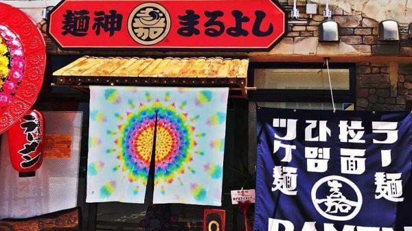 麺神まるよし (めんしんまるよし)