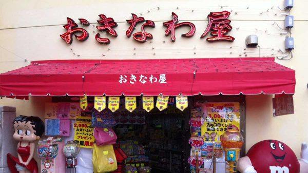 Okinawaya Mihama Shop